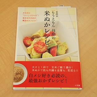 米ぬかレシピ